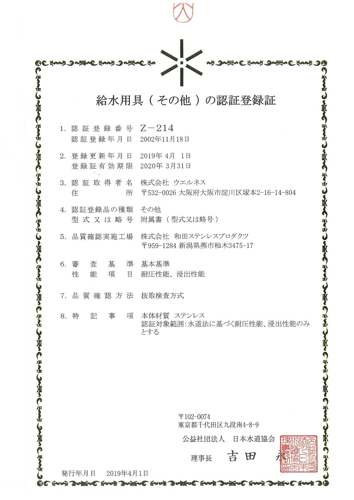 JWWA登録書